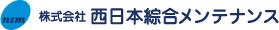 西日本綜合メンテナンス